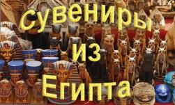 как выбирать сувениры в египте