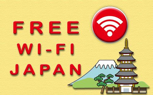 япония бесплатный вай фай