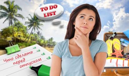 список дел перед отпуском