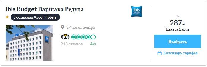 польша из украины дешевые отели