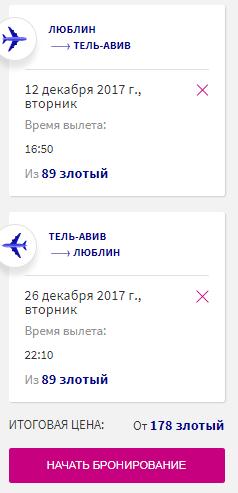 дешевые авиабилеты люблин тель-авив