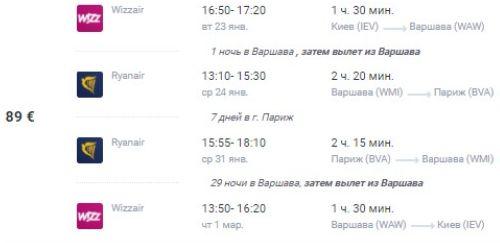 париж из украины дешевые авиабилеты