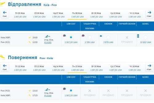 авиабилеты в рим из украины акция мау