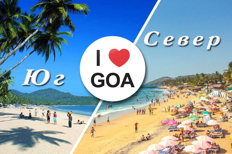 туры в индию отдых на гоа
