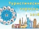 туристический гороскоп 2018