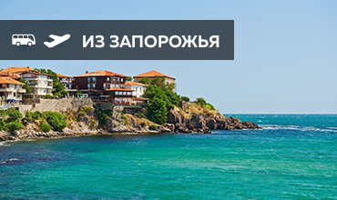 Туры в Болгарию из Запорожья