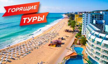 Горящие туры из Одессы