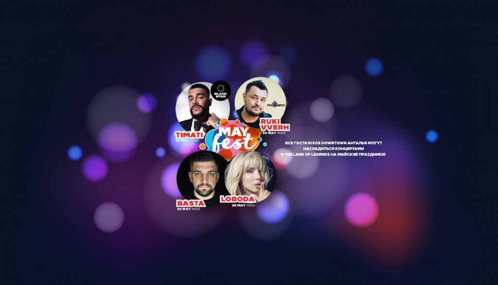 Майские праздники и летние концерты в Турции 2020