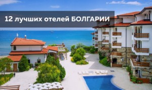 Топ-12 лучших отелей Болгарии