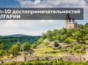 ТОП-10 достопримечательностей Болгарии