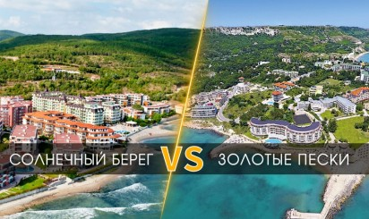 Где лучше отдыхать в Болгарии: Солнечный берег или Золотые пески