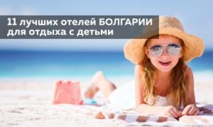 Лучшие отели Болгарии для отдыха с детьми