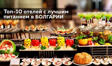 Лучшие отели с хорошим питанием в Болгарии