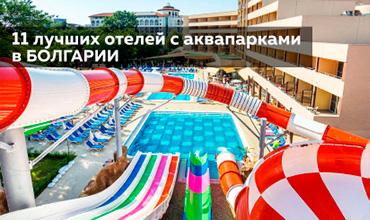 Отели с аквапарками в Болгарии