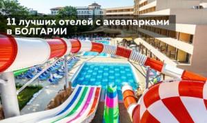 Лучшие отели Болгарии с аквапарками