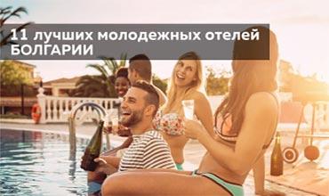 Лучшие отели для молодежи в Болгарии