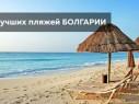 Лучшие пляжи Болгарии