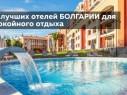 Лучшие отели Болгарии для спокойного отдыха