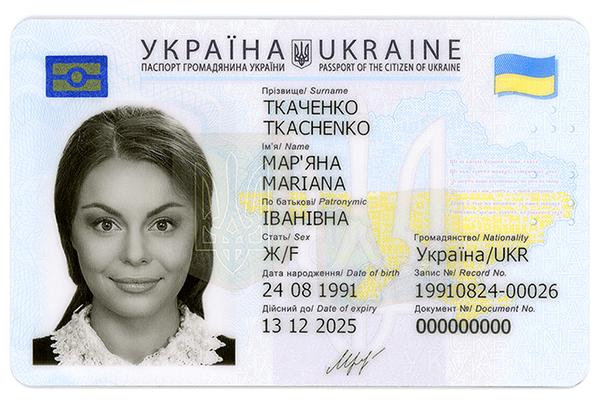 Паспорт ID-карта