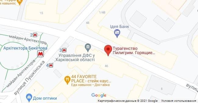 Турагентство Харьков м. Архитектора Бекетова