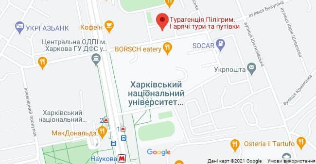 Турагентство Харьков м. Научная